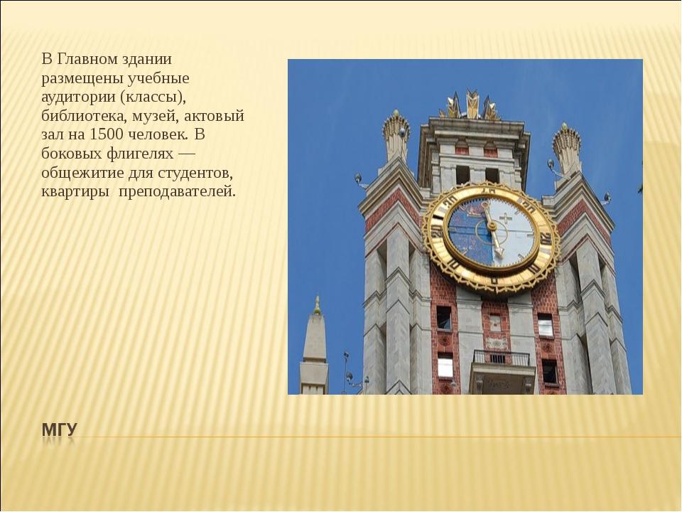 В Главном здании размещены учебные аудитории (классы), библиотека, музей, акт...