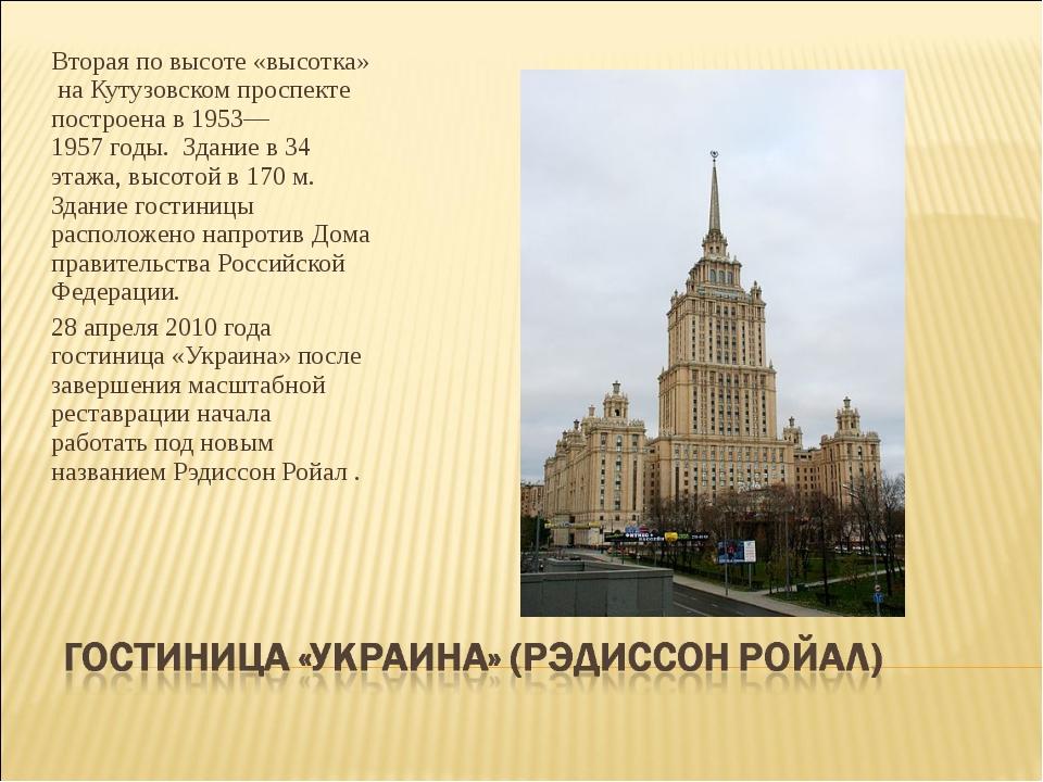 Вторая по высоте «высотка» на Кутузовском проспекте построена в 1953—1957год...
