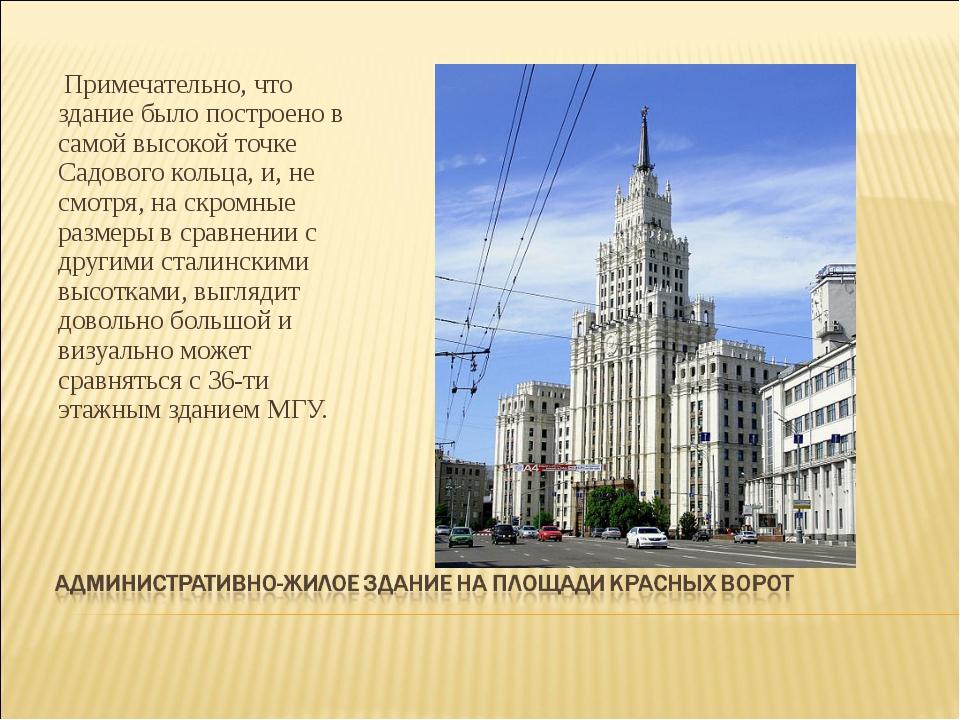 Примечательно, что здание было построено в самой высокой точке Садового коль...