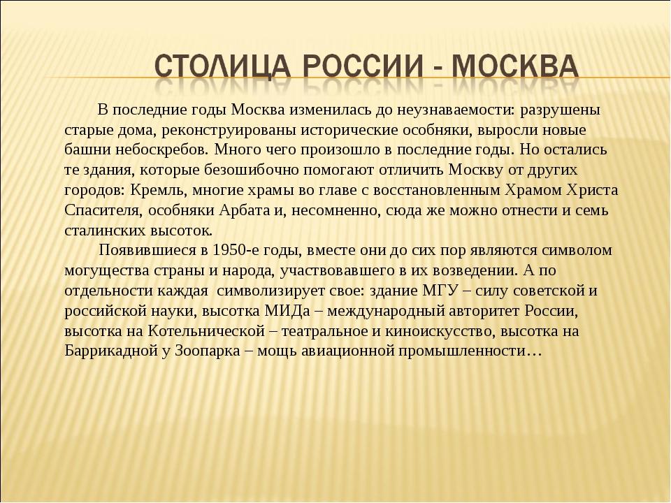 В последние годы Москва изменилась до неузнаваемости: разрушены старые дома,...
