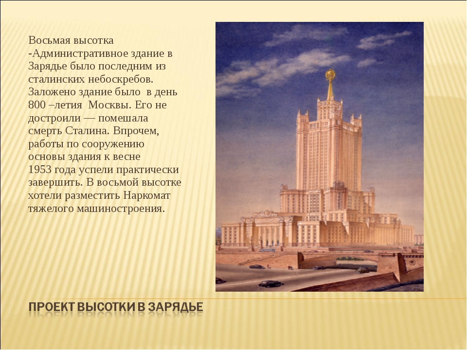 Восьмая высотка -Административное здание в Зарядье было последним из сталинск...