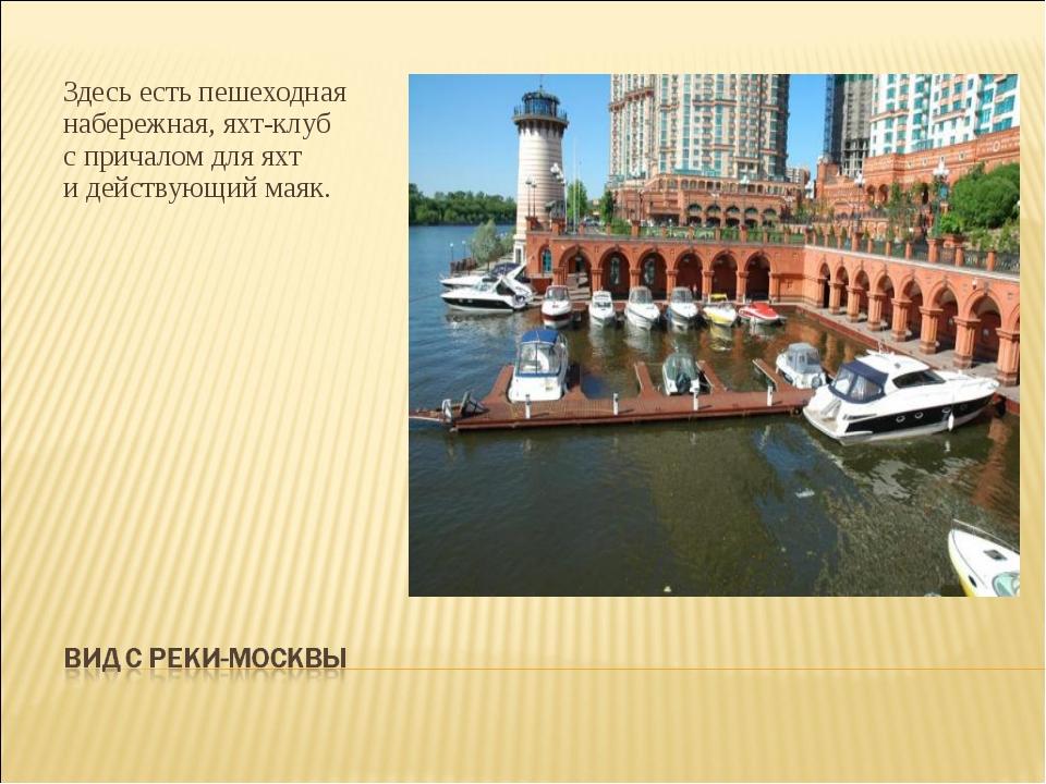 Здесь есть пешеходная набережная, яхт-клуб спричалом для яхт идействующий м...