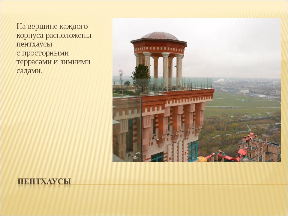 Навершине каждого корпуса расположены пентхаусы спросторными террасами изи...