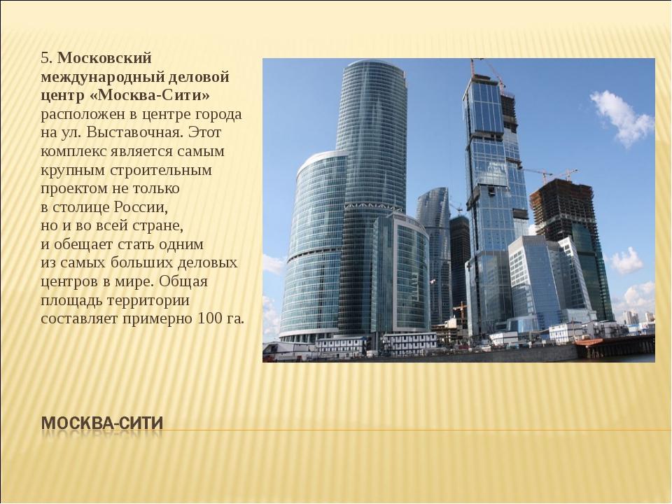 5. Московский международный деловой центр «Москва-Сити» расположен вцентре г...