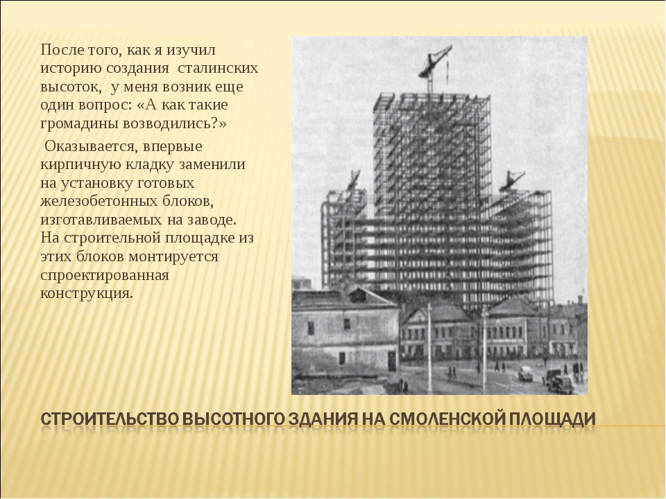 После того, как я изучил историю создания сталинских высоток, у меня возник е...