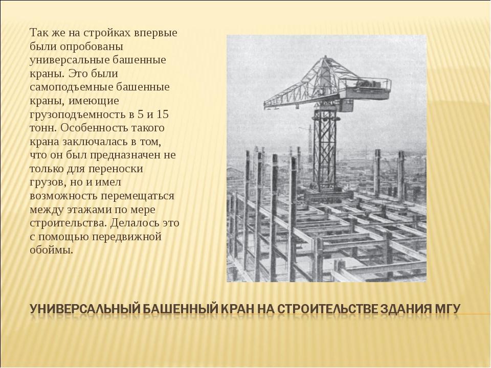 Так же на стройках впервые были опробованы универсальные башенные краны. Это...