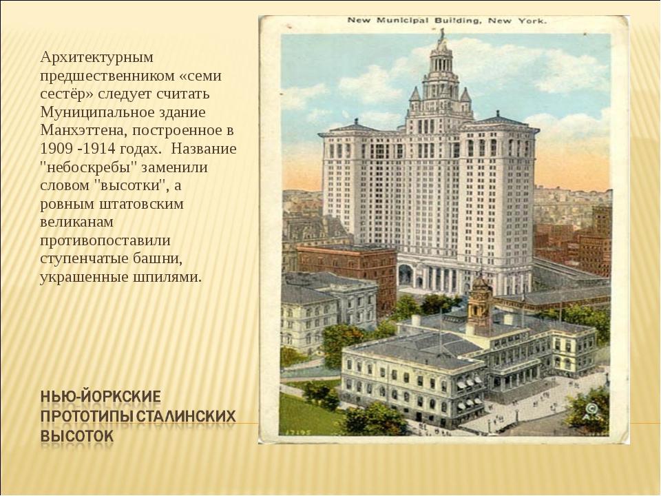 Архитектурным предшественником «семи сестёр» следует считать Муниципальное зд...