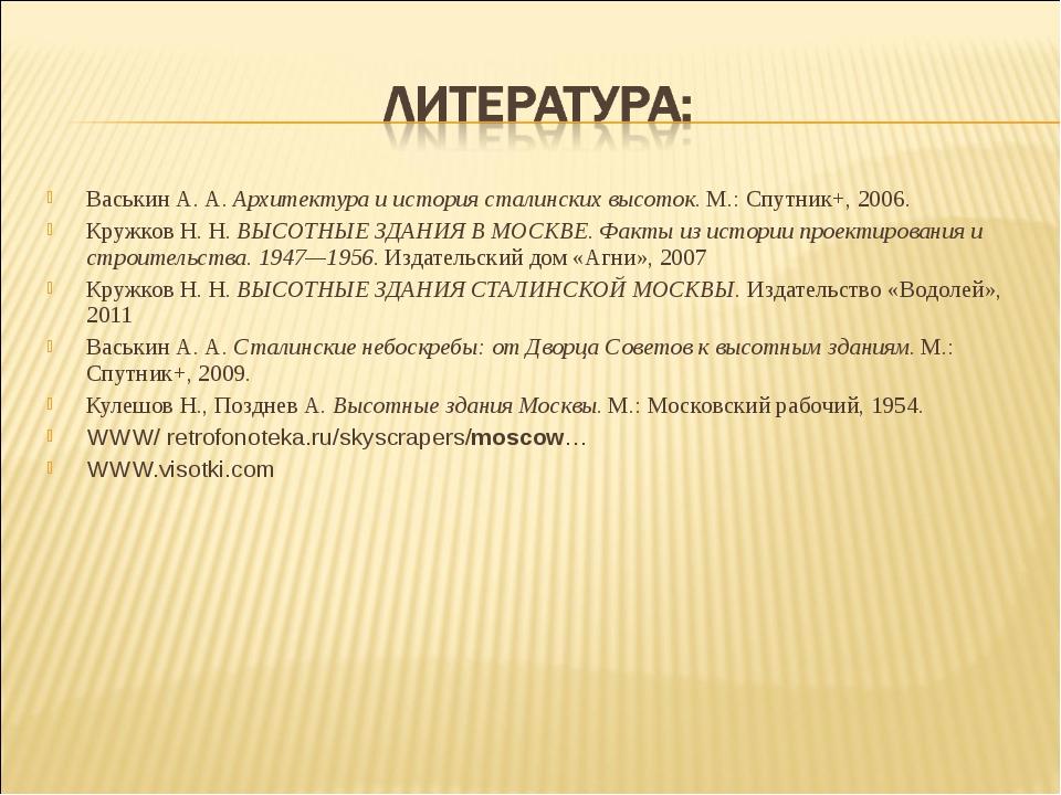 Васькин А. А. Архитектура и история сталинских высоток. М.: Спутник+, 2006. К...