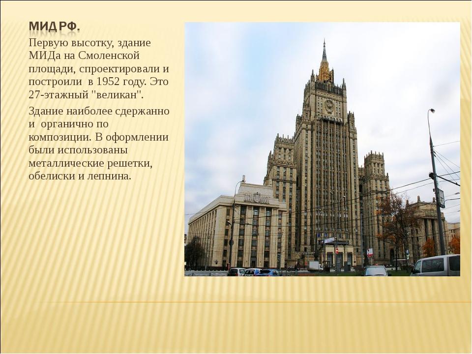Первую высотку, здание МИДа на Смоленской площади, спроектировали и построили...