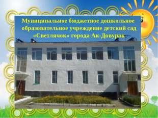 Муниципальное бюджетное дошкольное образовательное учреждение детский сад «Св