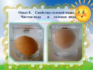 Опыт 8. Свойства соленой воды. Чистая вода и соленая вода.