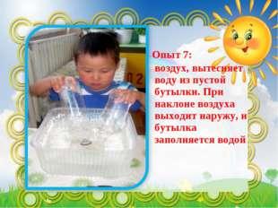 Опыт 7: воздух, вытесняет воду из пустой бутылки. При наклоне воздуха выходи
