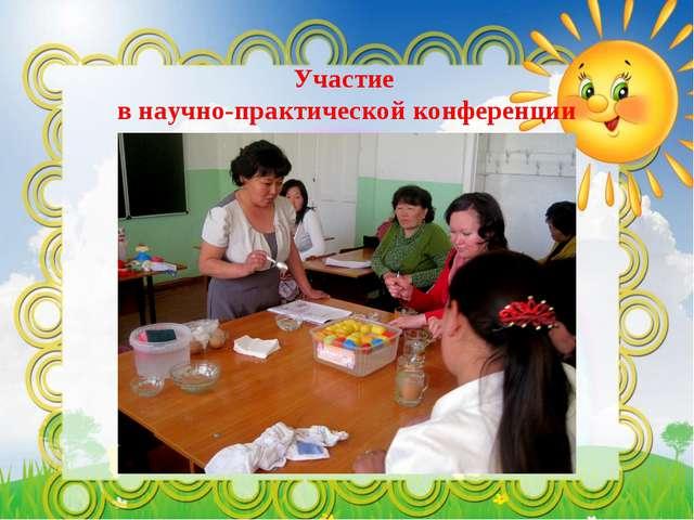 Участие в научно-практической конференции