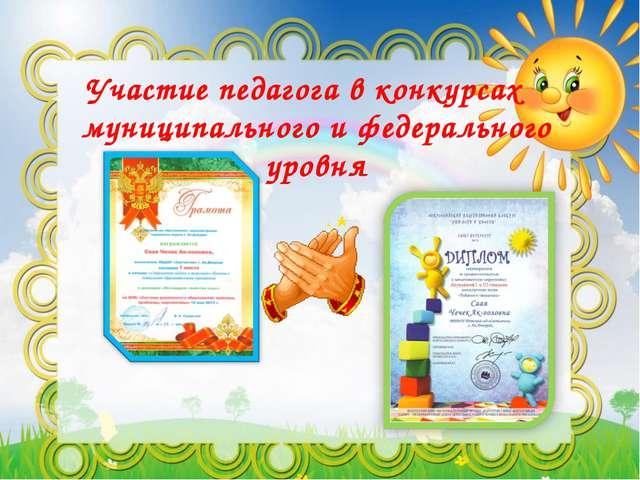 Участие педагога в конкурсах муниципального и федерального уровня