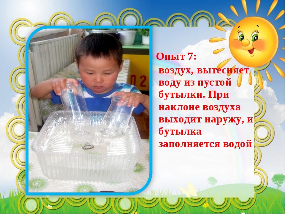Опыт 7: воздух, вытесняет воду из пустой бутылки. При наклоне воздуха выходи...