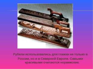 Рубели использовались для глажки не только в России, но и в Северной Европе.