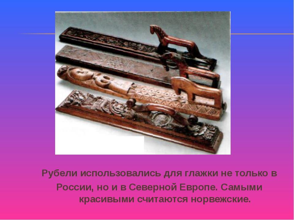 Рубели использовались для глажки не только в России, но и в Северной Европе....
