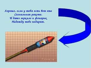 Хорошо, если у тебя есть вот эта Сигнальная ракета. И даже зеркало и фонарик