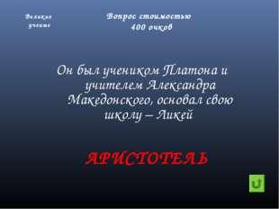 Он был учеником Платона и учителем Александра Македонского, основал свою шко