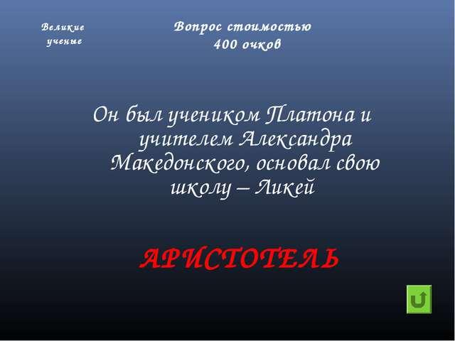 Он был учеником Платона и учителем Александра Македонского, основал свою шко...