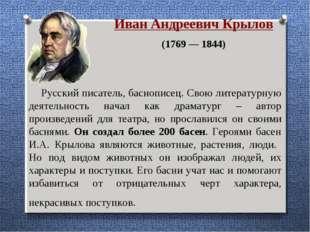 Русский писатель, баснописец. Свою литературную деятельность начал как драма