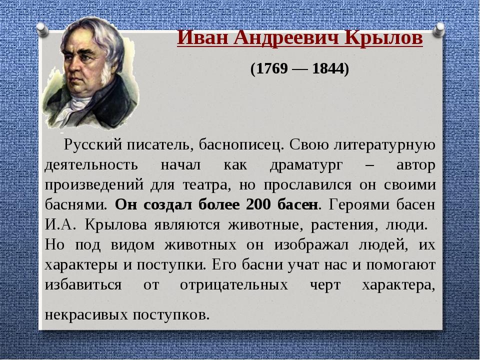 Русский писатель, баснописец. Свою литературную деятельность начал как драма...