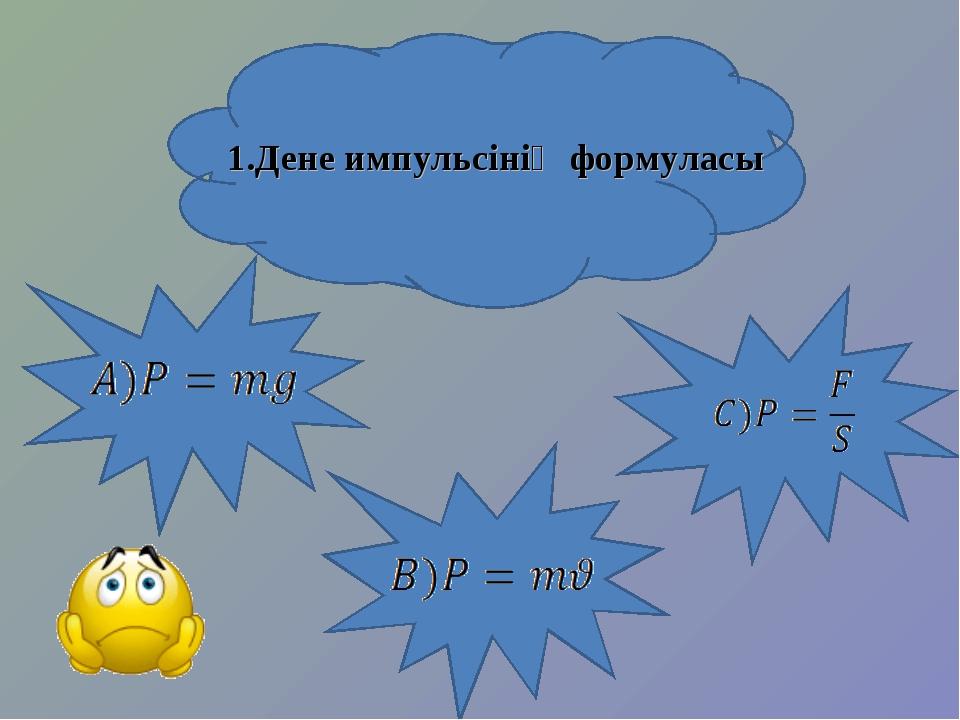 1.Дене импульсінің формуласы