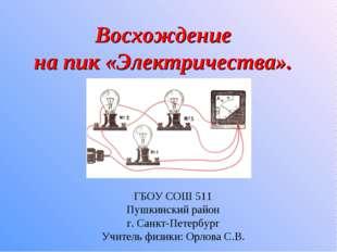 Восхождение на пик «Электричества». ГБОУ СОШ 511 Пушкинский район г. Санкт-Пе