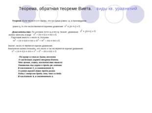 Теорема, обратная теореме Виета. виды кв. уравнений Теорема. Если числа m и