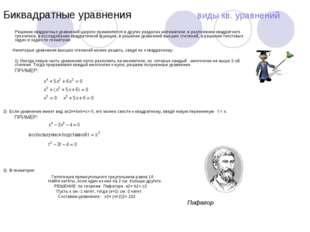 Биквадратные уравнения виды кв. уравнений Решение квадратных уравнений широк
