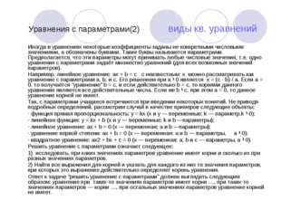 Уравнения с параметрами(2) виды кв. уравнений Иногда в уравнениях некоторые