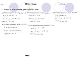 Стр.5 Практикум назад Решение кв. уравнений по теореме обратной т. Виета Дале