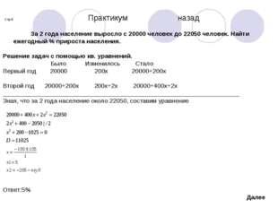 Стр.8 Практикум назад За 2 года население выросло с 20000 человек до 22050