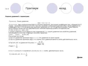 Стр. 10 Практикум назад Решение уравнений с параметрами П р и м е р . Решим у