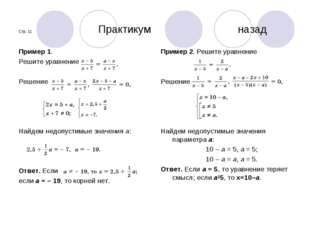 Стр. 11 Практикум назад Пример 1. Решите уравнение Решение Найдем недопустим