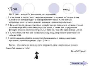 Тест назад ТЕСТ (англ. test проба, испытание, исследование), 1) В психологи