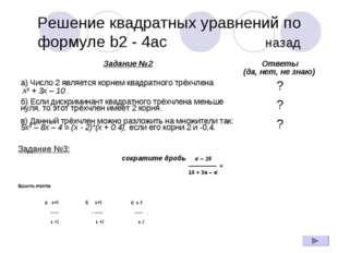 Решение квадратных уравнений по формуле b2 - 4ac назад Задание №3: сократите