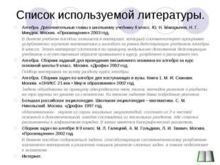 Список используемой литературы. Алгебра. Дополнительные главы к школьному уче
