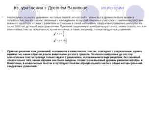 Кв. уравнения в Древнем Вавилоне из истории Необходимость решать уравнения