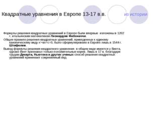 Квадратные уравнения в Европе 13-17 в.в. из истории Формулы решения квадратны