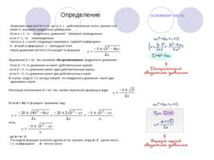 Определение основная часть Уравнение вида ax2+bx+c=0, где a, b, c - действи