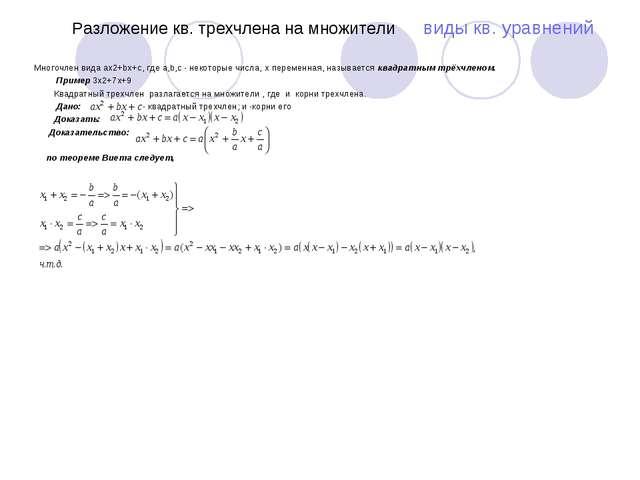 Разложение кв. трехчлена на множители виды кв. уравнений Многочлен вида ax2+...