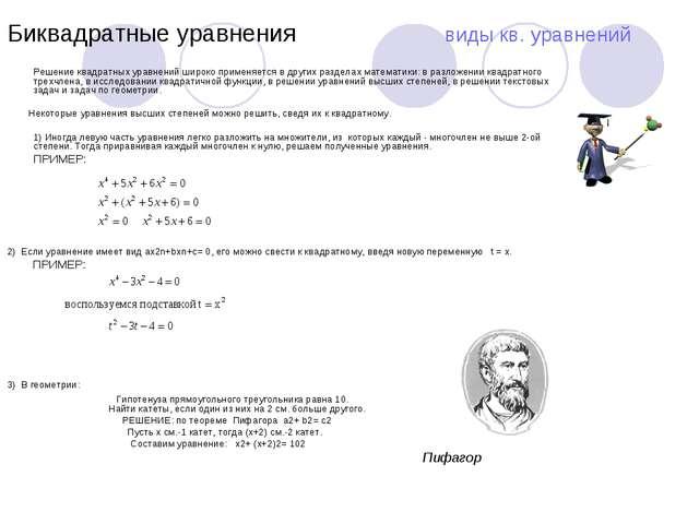 Биквадратные уравнения виды кв. уравнений Решение квадратных уравнений широк...