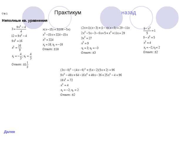 Стр.1 Практикум назад Неполные кв. уравнения Далее