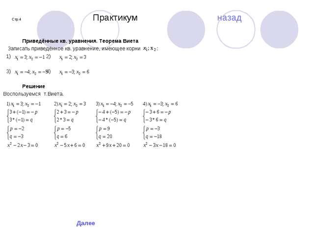 Стр.4 Практикум назад Приведённые кв. уравнения. Теорема Виета Записать прив...