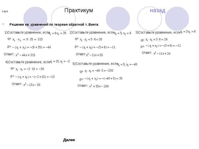 Стр.5 Практикум назад Решение кв. уравнений по теореме обратной т. Виета Дале...