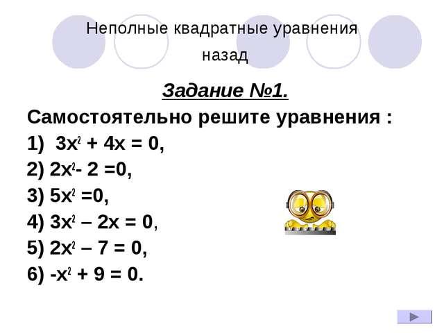 Неполные квадратные уравнения назад Задание №1. Самостоятельно решите уравнен...