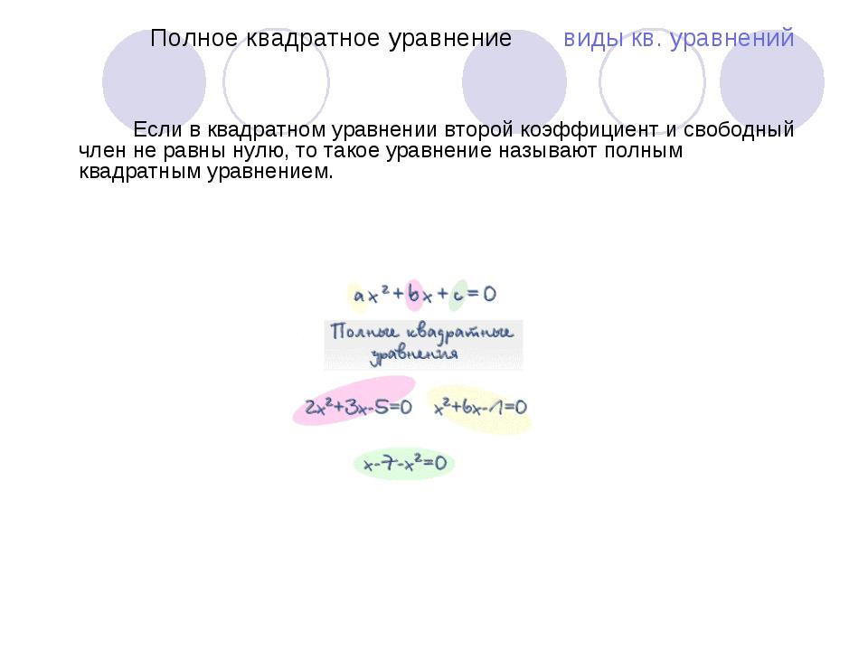Полное квадратное уравнение виды кв. уравнений Если в квадратном уравнении...