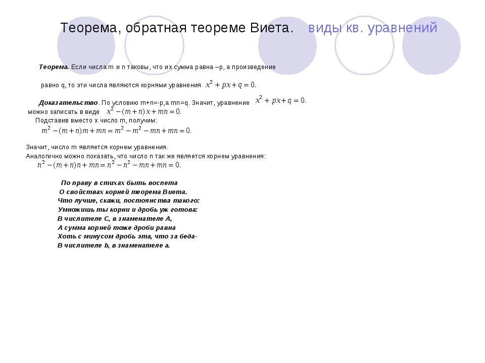 Теорема, обратная теореме Виета. виды кв. уравнений Теорема. Если числа m и...