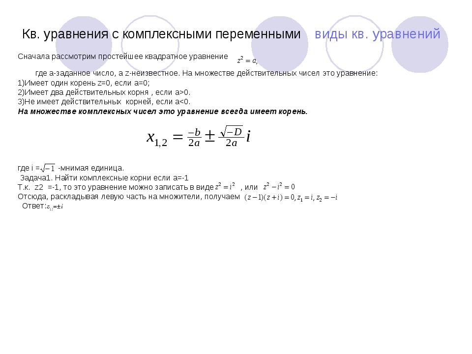 Кв. уравнения с комплексными переменными виды кв. уравнений Сначала рассмотр...